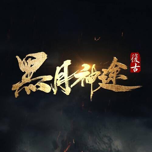 黑月新区《气冲斗牛》删档测试期间开启以下活动: